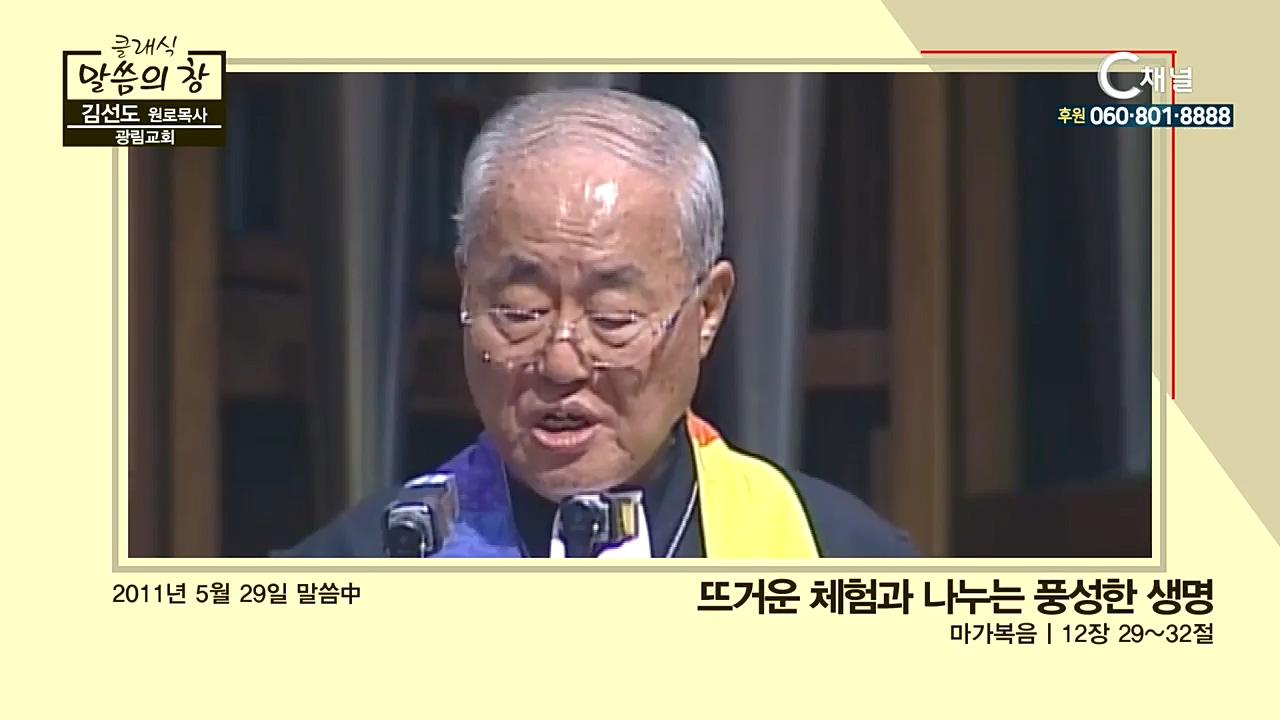 클래식 말씀의 창 - 김선도 감독 16회