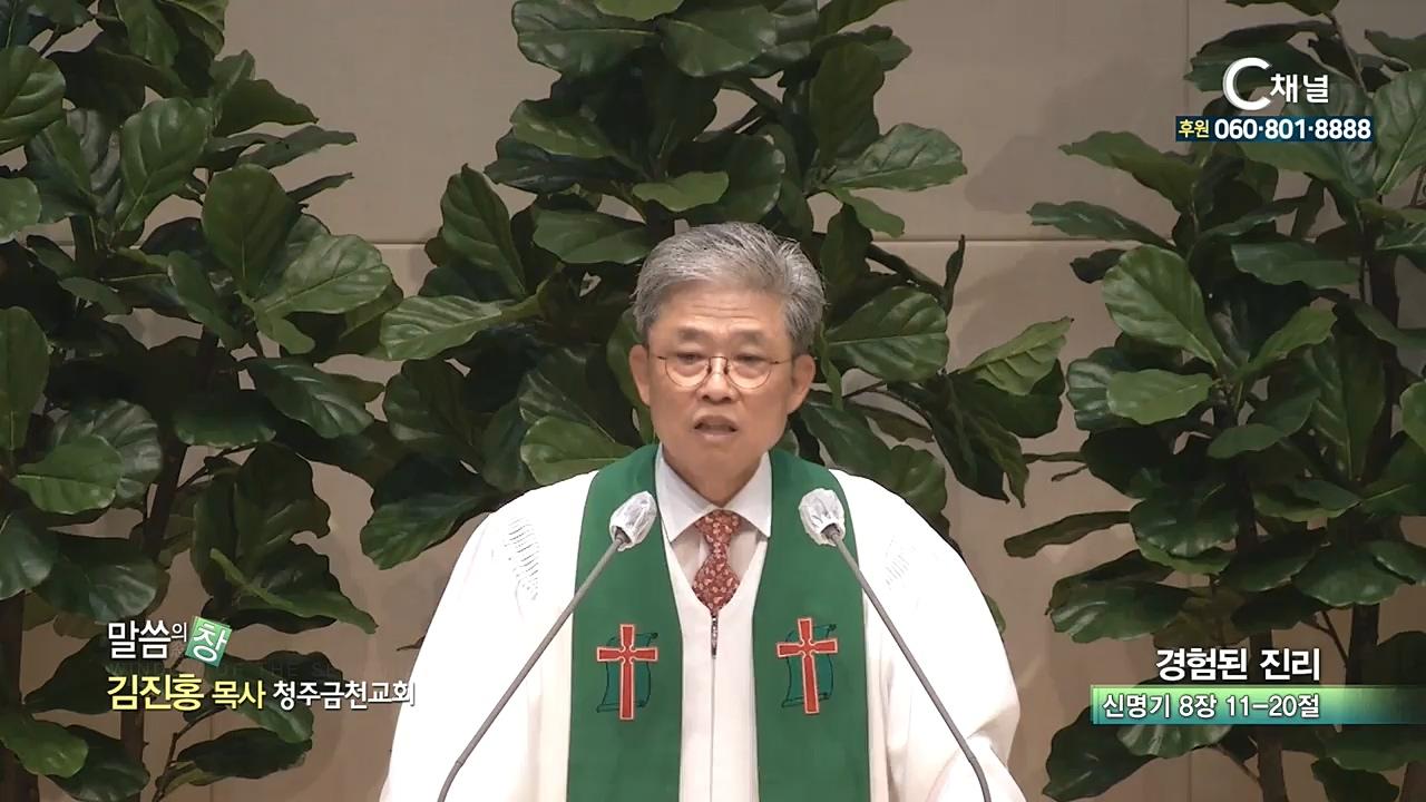 청주금천교회 김진홍 목사 - 경험된 진리