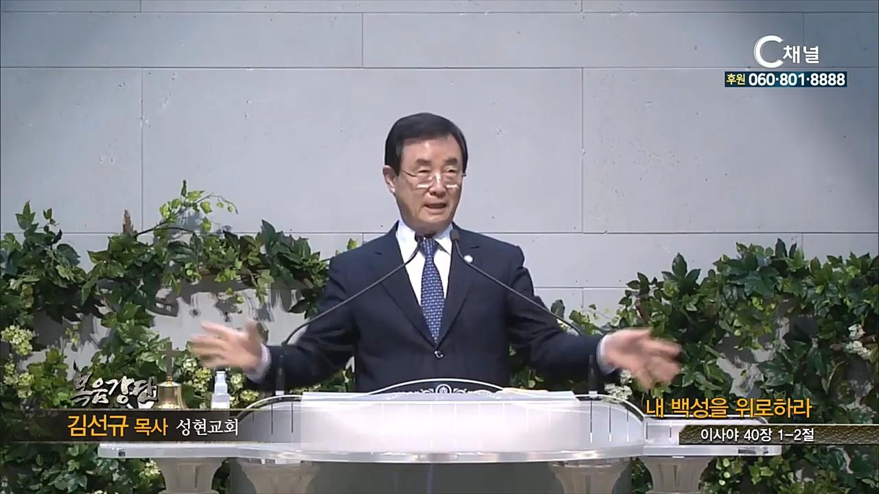 성현교회 김선규 목사 - 내 백성을 위로하라