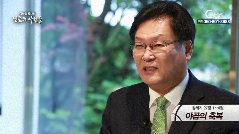 김학필 목사의 믿음의 사람들 3회