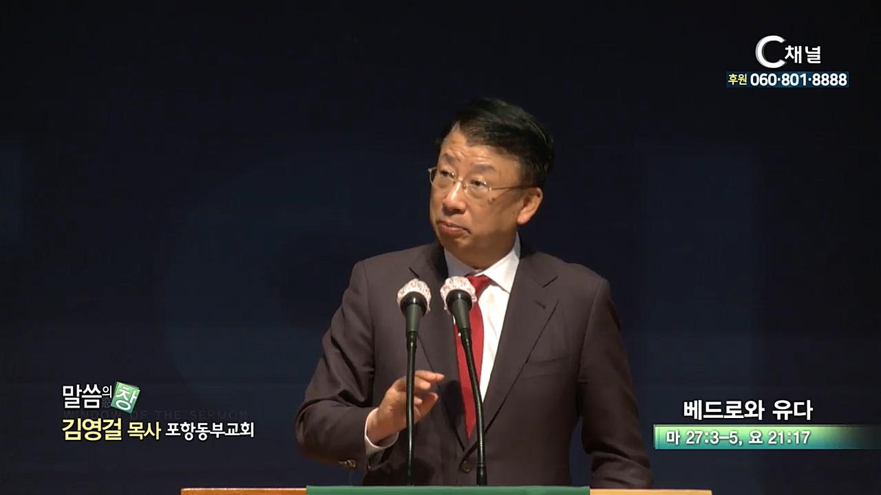포항동부교회 김영걸 목사  - 베드로와 유다
