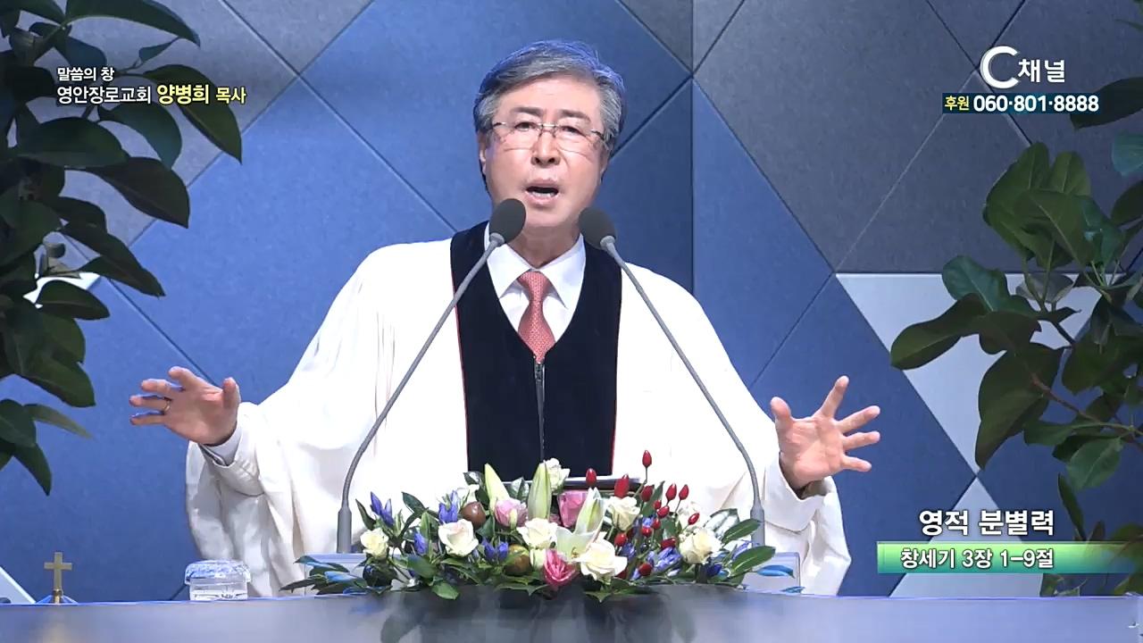 영안장로교회 양병희 목사 - 영적 분별력