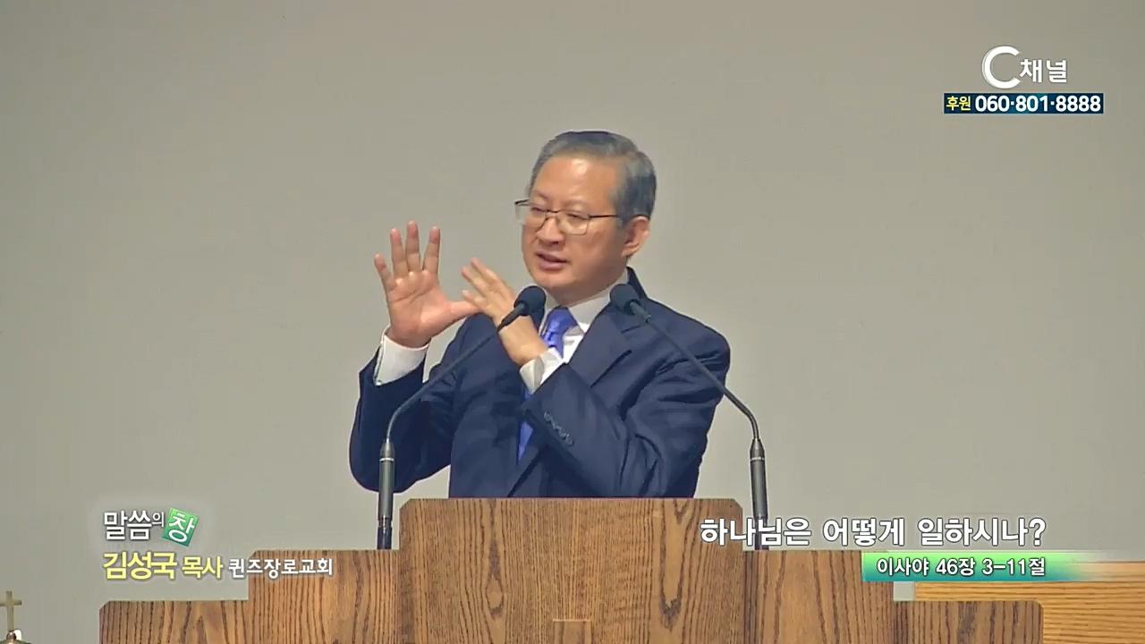 퀸즈장로교회 김성국 목사 - 하나님은 어떻게 일하시나?
