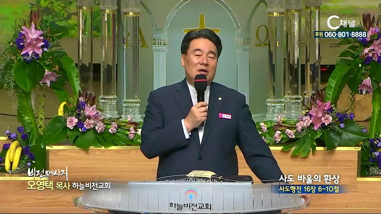 하늘비전교회 오영택 목사 - 사도 바울의 환상