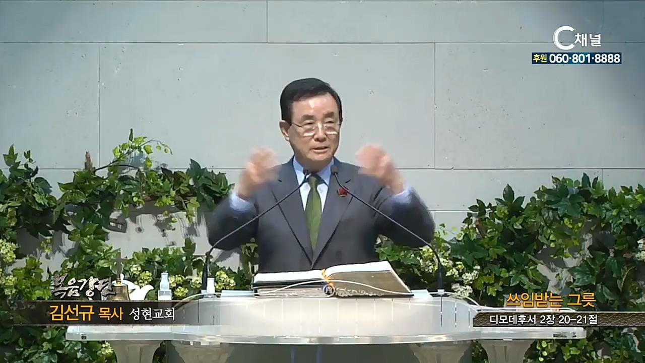 성현교회 김선규 목사 - 쓰임받는 그룻