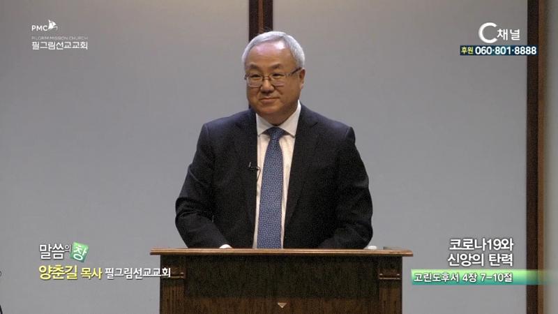 필그림교회 양춘길 목사 - 코로나19와 신앙의 탄력