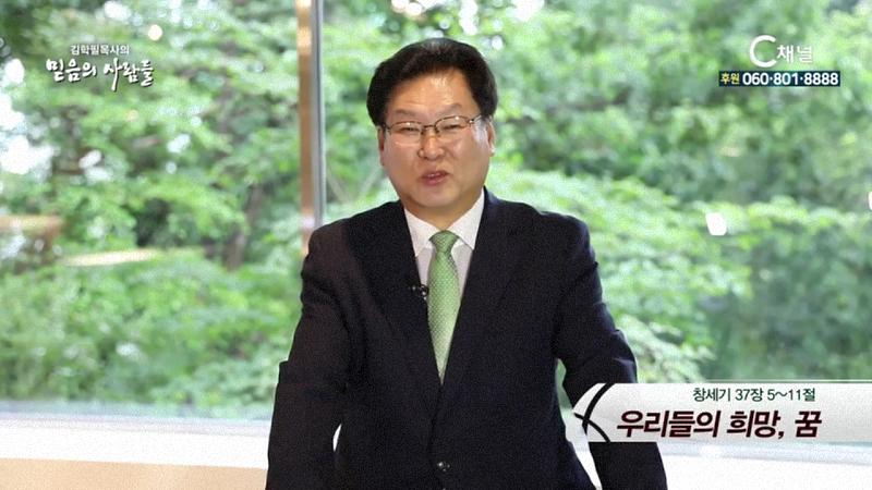 김학필 목사의 믿음의 사람들 5회