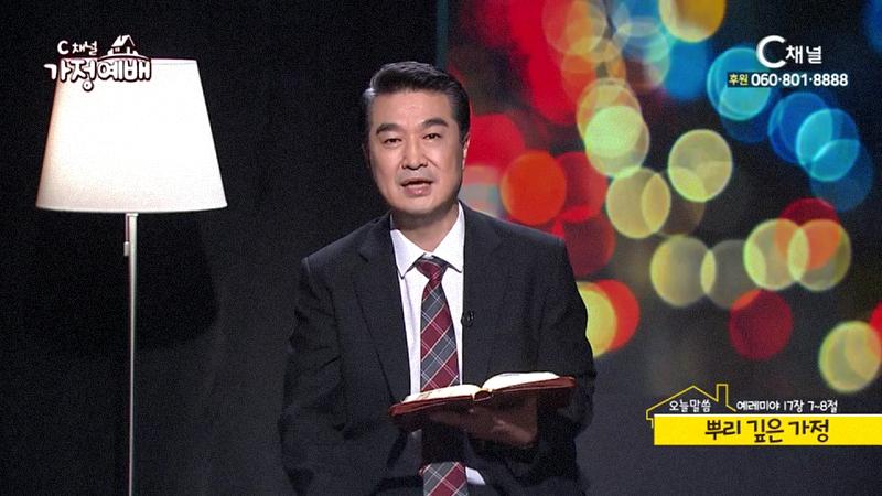 C채널 가정예배 - 김기제 목사 20200928