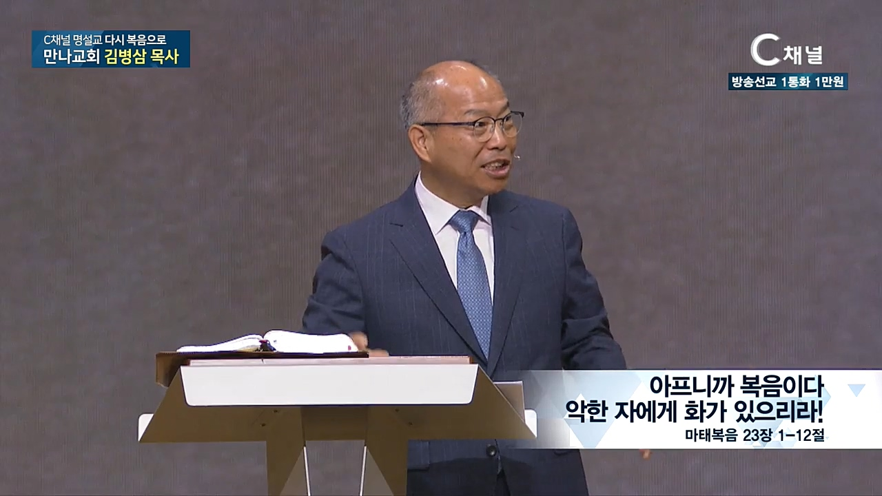 C채널 명설교 다시 복음으로 - 만나교회 김병삼 목사 229회