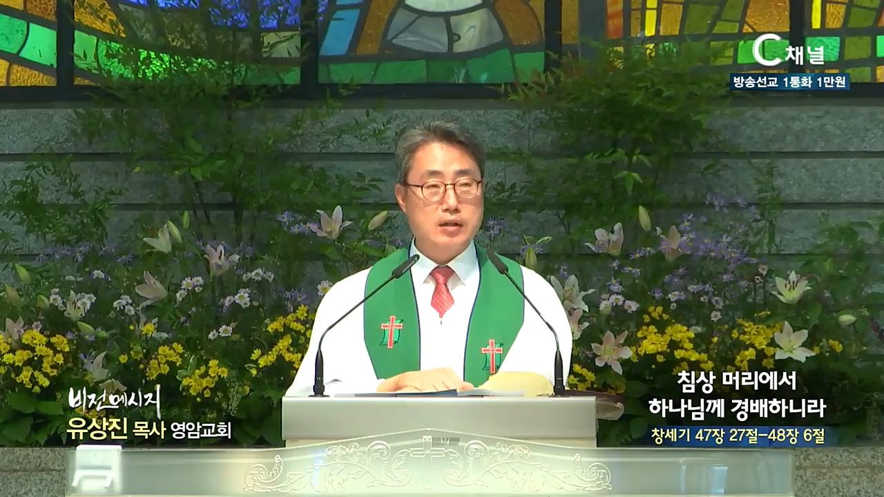 영암교회 유상진 목사 - 침상 머리에서 하나님께 경배하니라