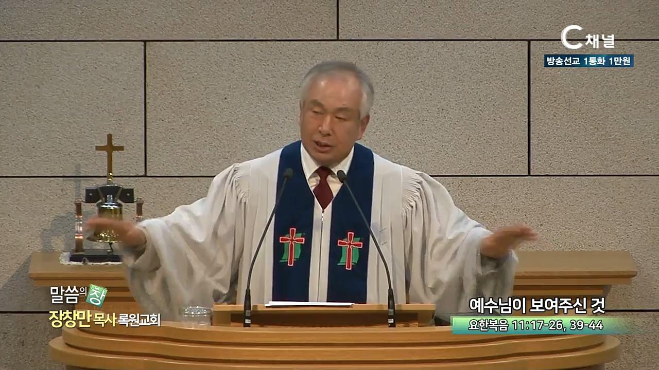 록원교회 장창만 목사 - 예수님이 보여주신 것