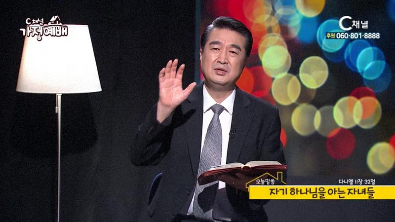 C채널 가정예배 - 김기제 목사 20200921