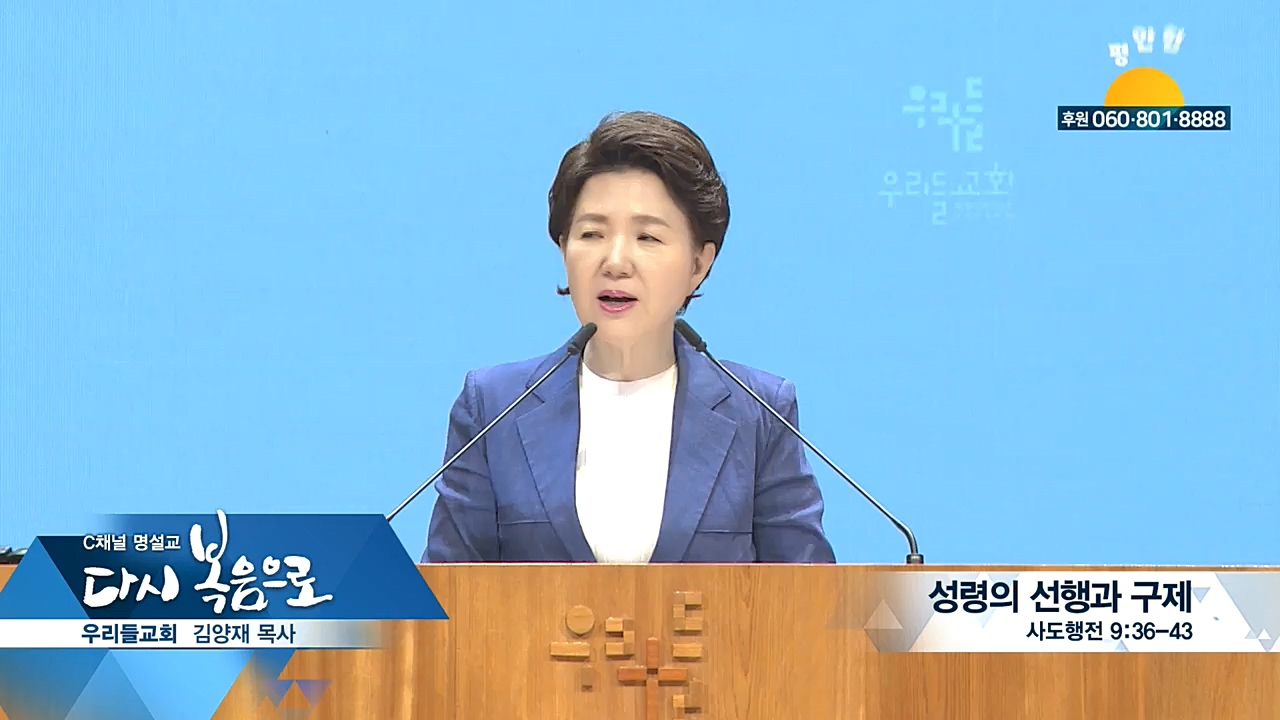 C채널 명설교 다시 복음으로 - 우리들교회 김양재 목사 271회