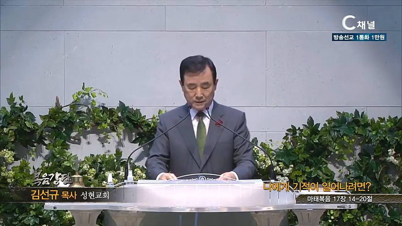 성현교회 김선규 목사 - 나에게 기적이 일어나려면?