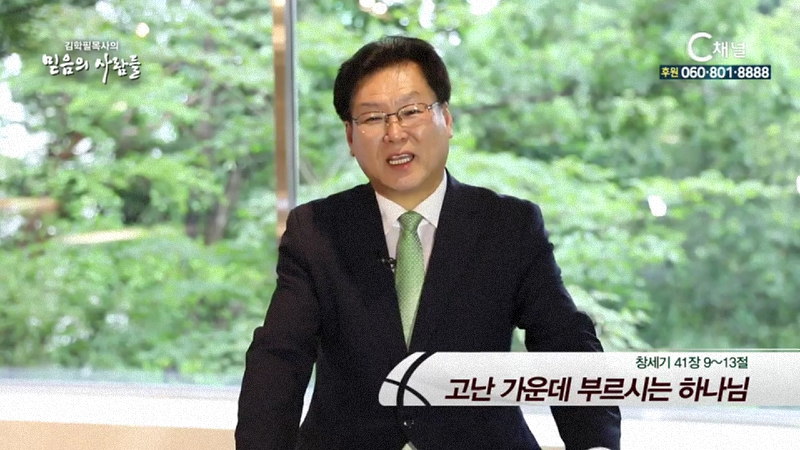 김학필 목사의 믿음의 사람들 6회