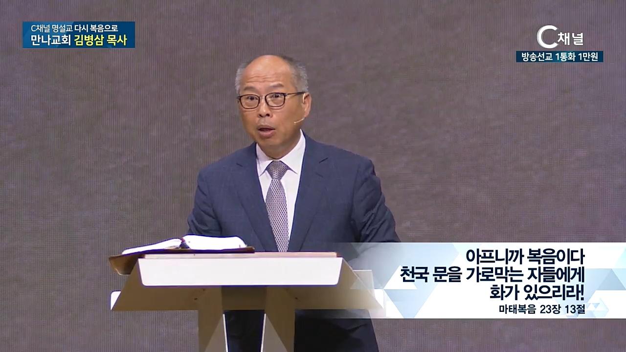 C채널 명설교 다시 복음으로 - 만나교회 김병삼 목사 230회