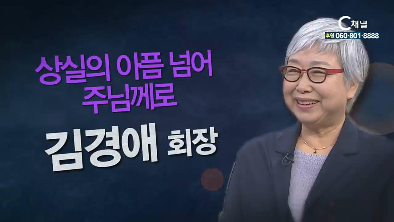 힐링토크 회복 플러스 249회 : 상실의 아픔 넘어 주님께로 - 목회자유가족협의회 김경애 사모