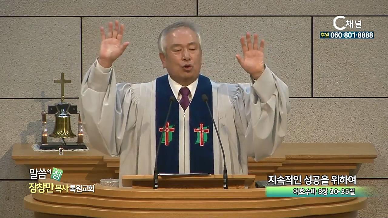 록원교회 장창만 목사 - 지속적인 성공을 위하여