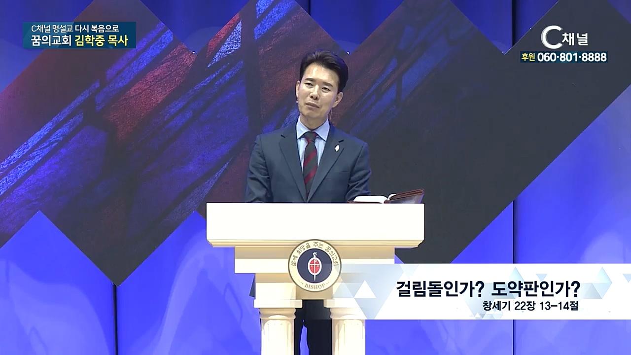 C채널 명설교 다시 복음으로 - 꿈의교회 김학중 목사 272회
