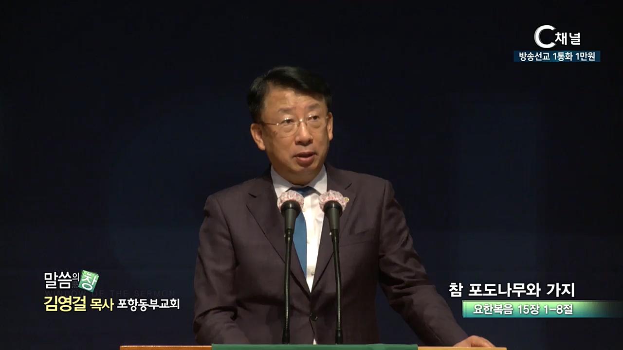 포항동부교회 김영걸 목사  - 참 포도나무와 가지