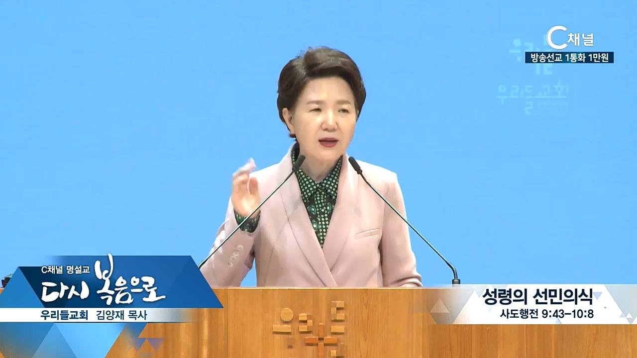 C채널 명설교 다시 복음으로 - 우리들교회 김양재 목사 272회
