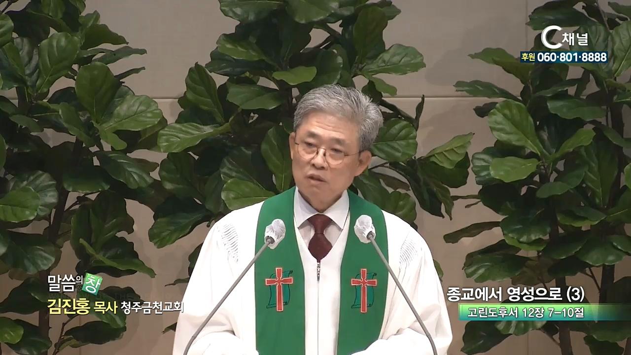 청주금천교회 김진홍 목사 - 종교에서 영성으로(3)