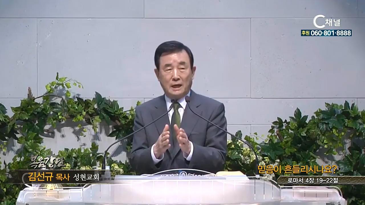 성현교회 김선규 목사 - 믿음이 흔들리시나요?