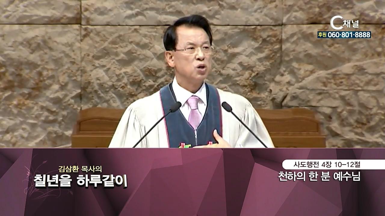 김삼환 목사의 칠 년을 하루같이 79회
