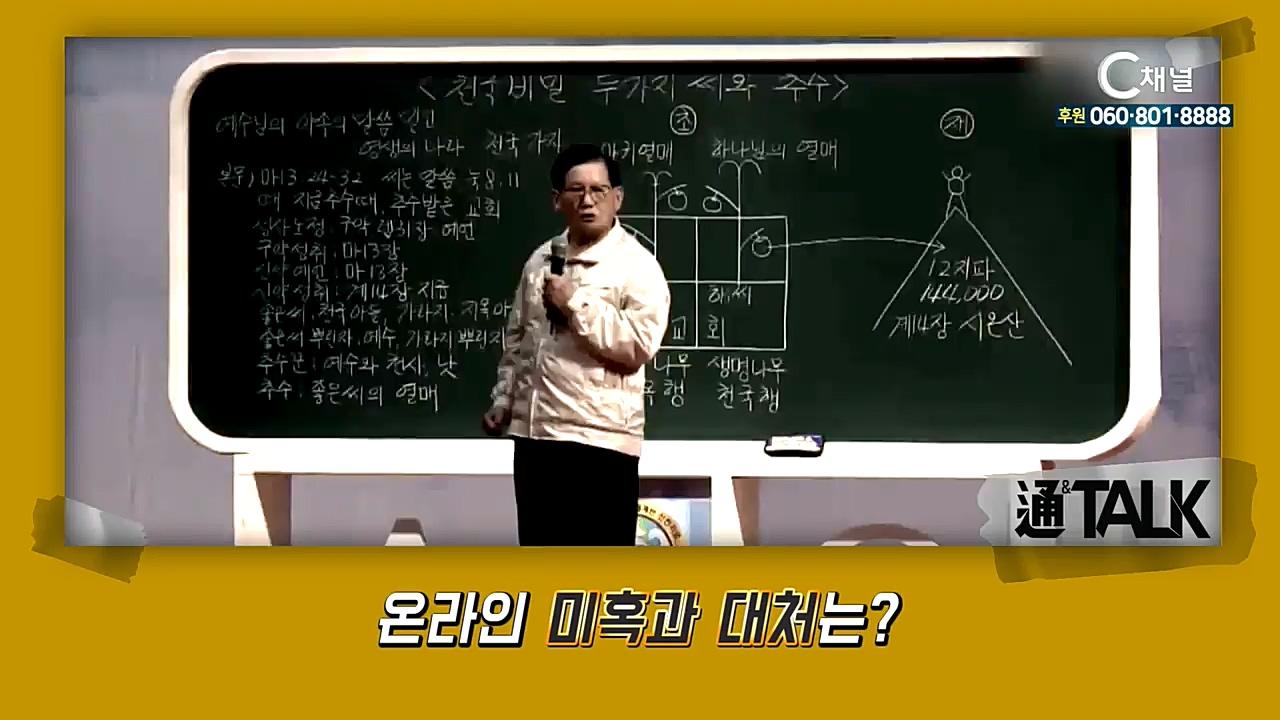 장학봉 목사의 통&톡55회 : 온라인 이단 분별하려면? 2부