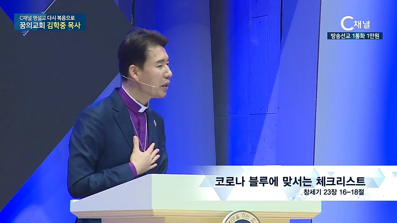C채널 명설교 다시 복음으로 - 꿈의교회 김학중 목사 273회