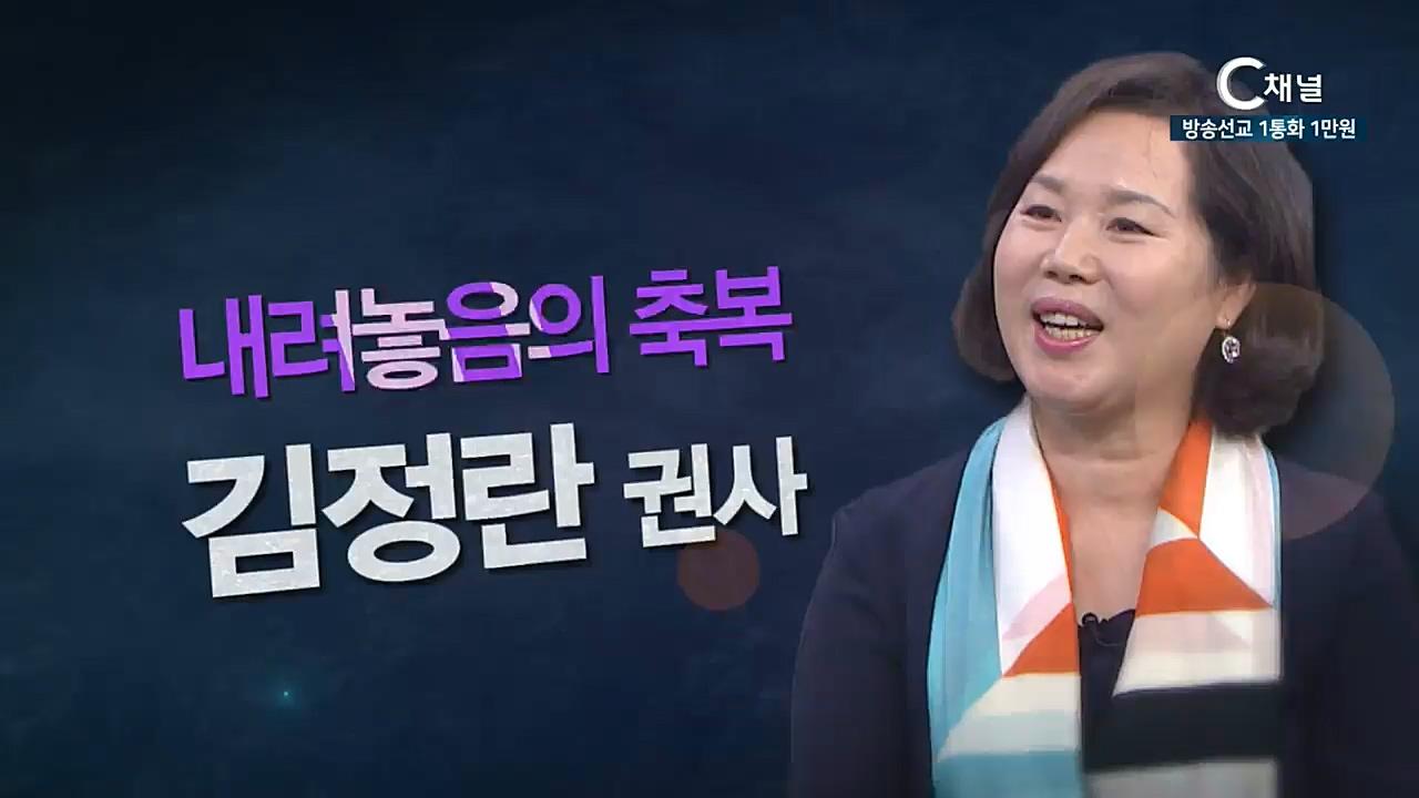 """힐링토크 회복 플러스 251회: """"내려놓음의 축복"""" - 푸른언덕 김정란대표"""
