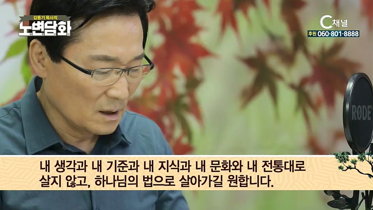 노변담화 104회