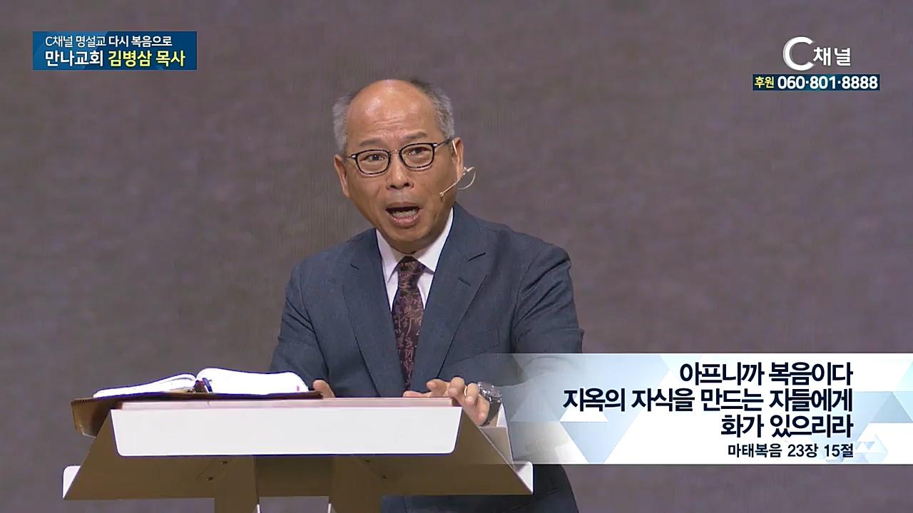 C채널 명설교 다시 복음으로 - 만나교회 김병삼 목사 231회