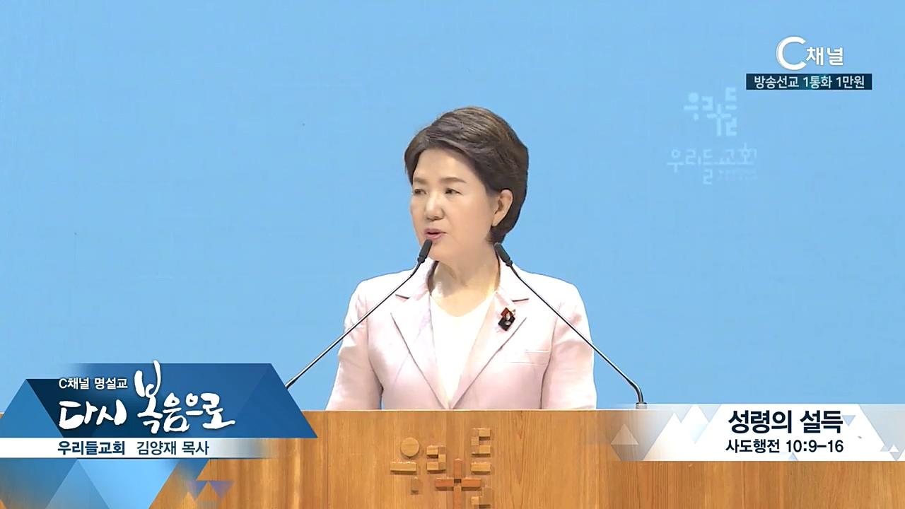 C채널 명설교 다시 복음으로 - 우리들교회 김양재 목사 273회