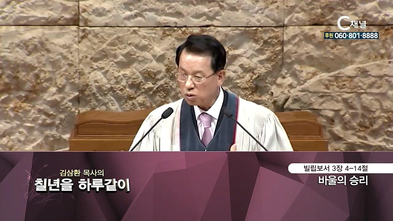 김삼환 목사의 칠 년을 하루같이 80회