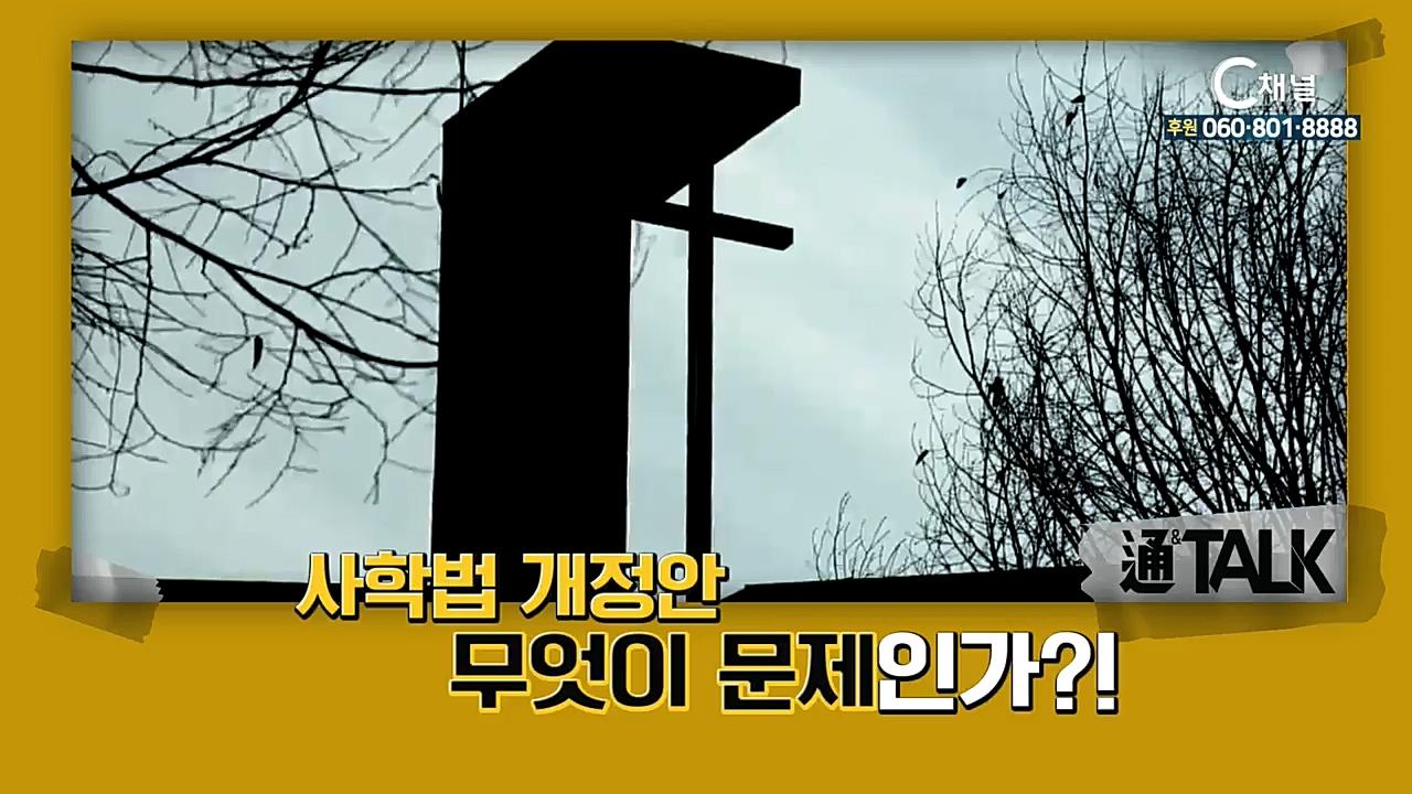 장학봉 목사의 통&톡56회 : 사학법 개정안 무엇이 문제인가? 1부