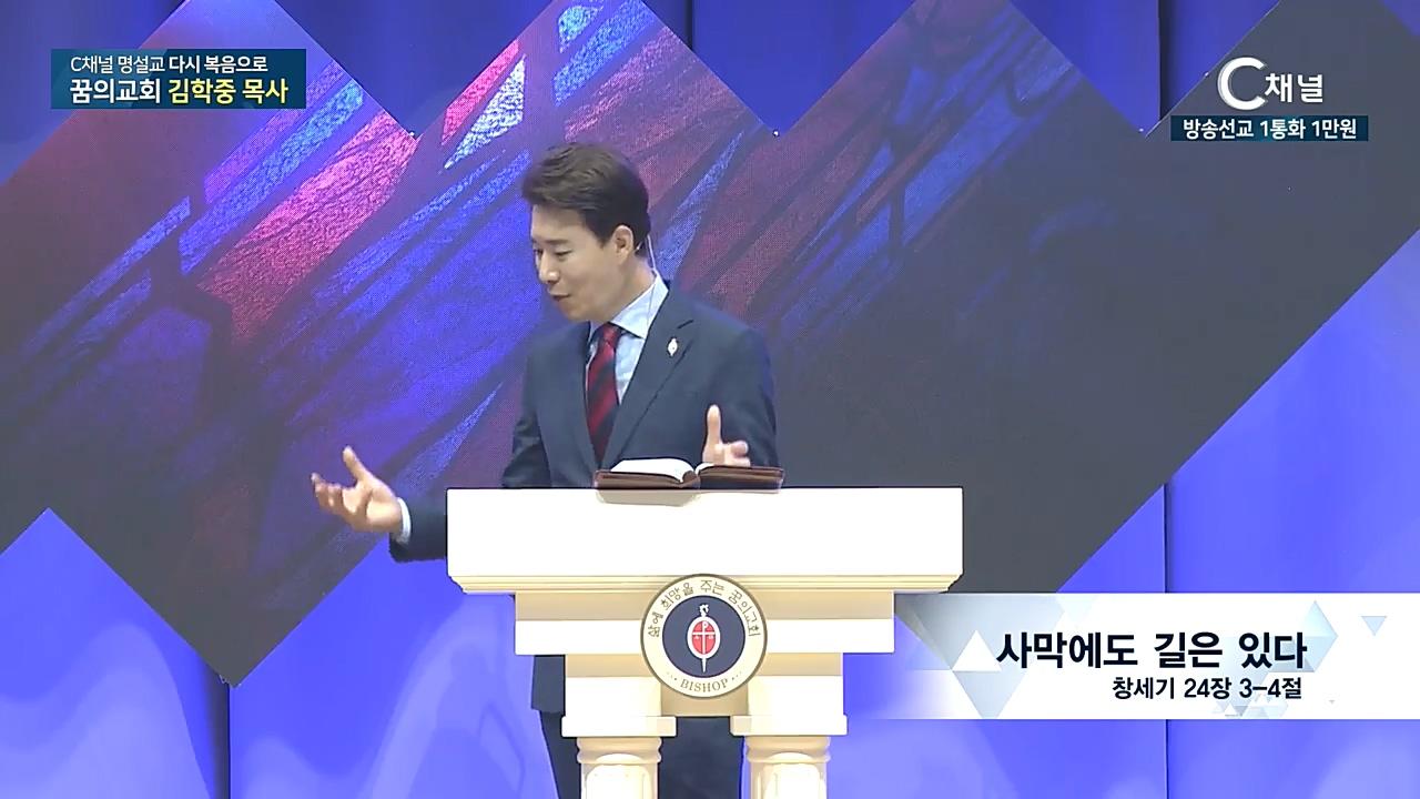 C채널 명설교 다시 복음으로 - 꿈의교회 김학중 목사 274회