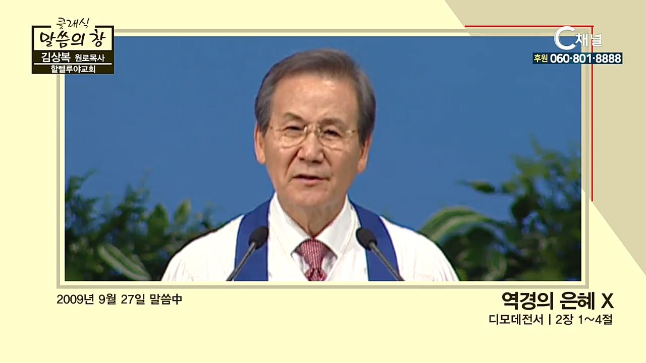 클래식 말씀의 창 - 김상복 원로목사 22회