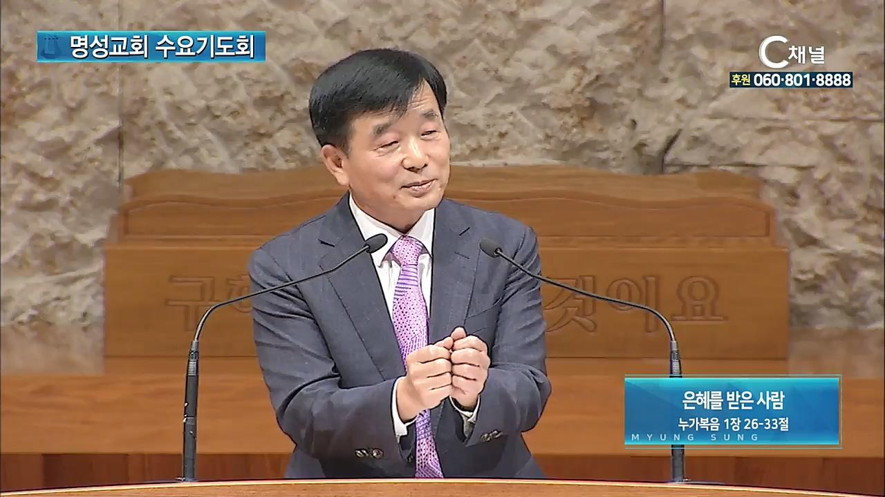 명성교회 수요기도회: 2020년 10월 21일 - 은혜를 받은 사람