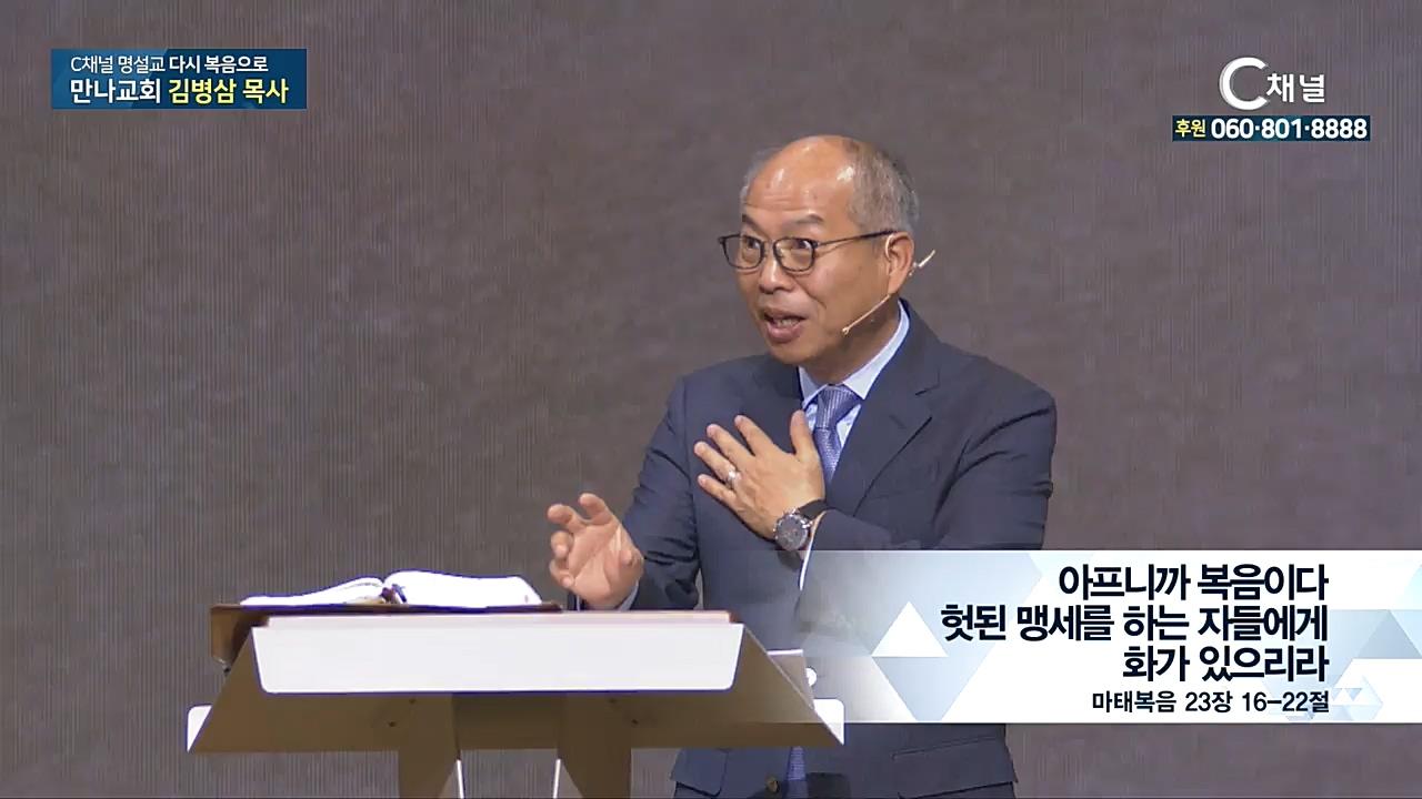 C채널 명설교 다시 복음으로 - 만나교회 김병삼 목사 232회