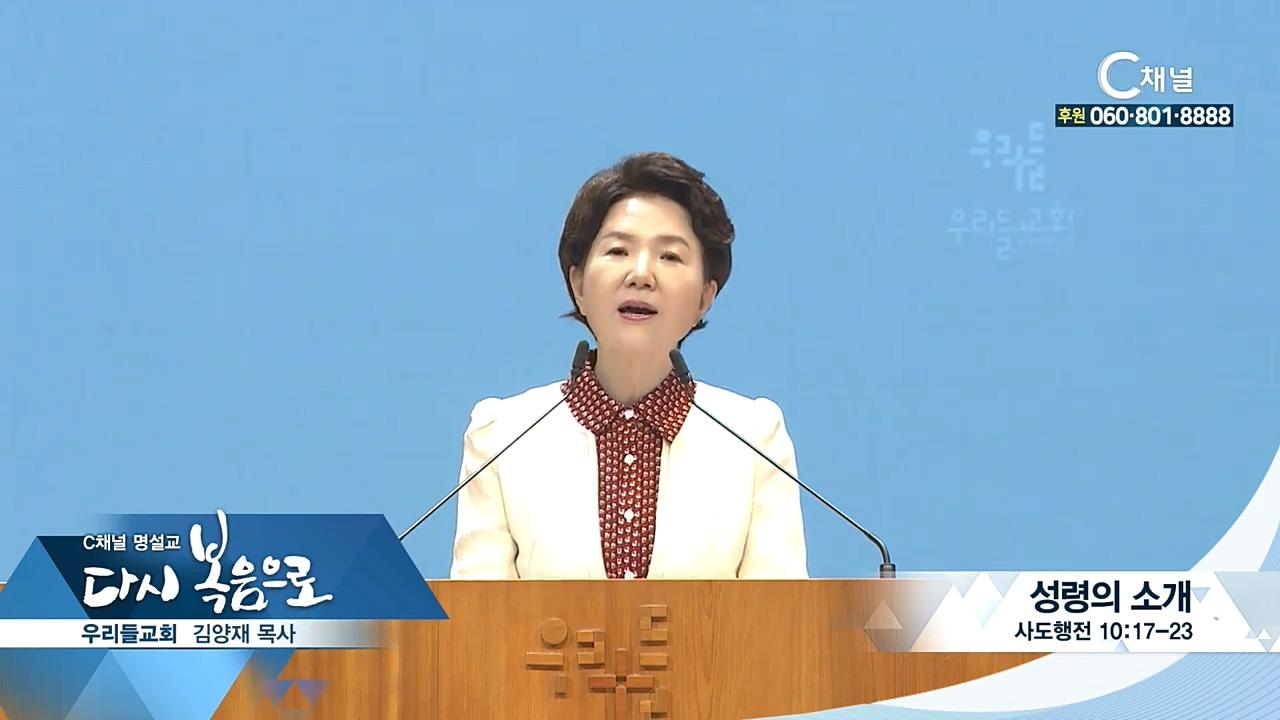 C채널 명설교 다시 복음으로 - 우리들교회 김양재 목사 274회