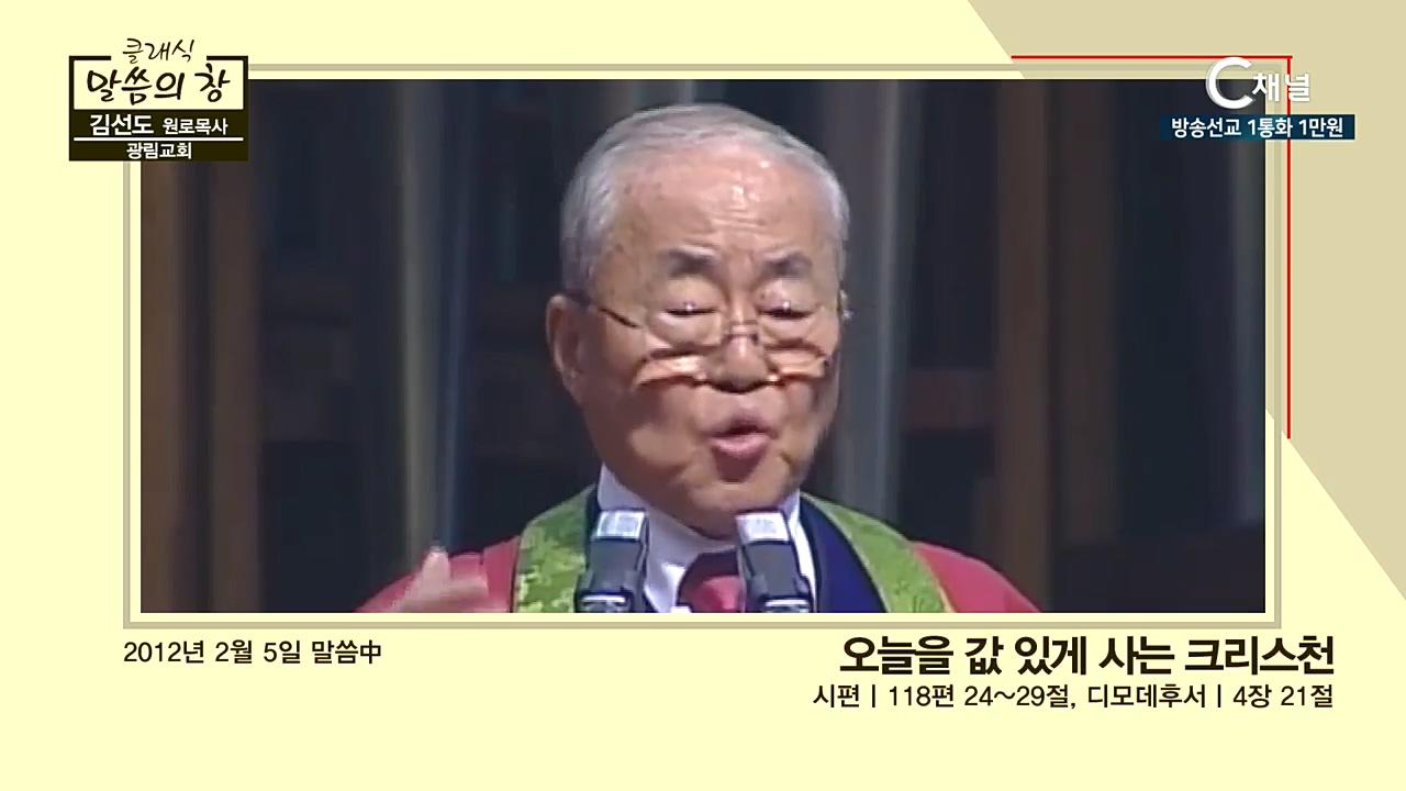 클래식 말씀의 창 - 김선도 감독 22회