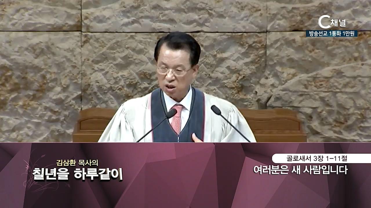 김삼환 목사의 칠 년을 하루같이 81회