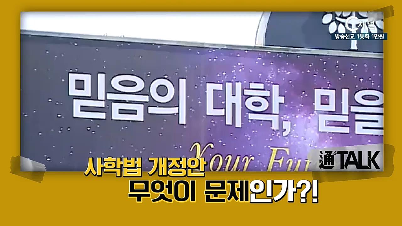 장학봉 목사의 통&톡57회 : 사학법 개정안 무엇이 문제인가? 2부