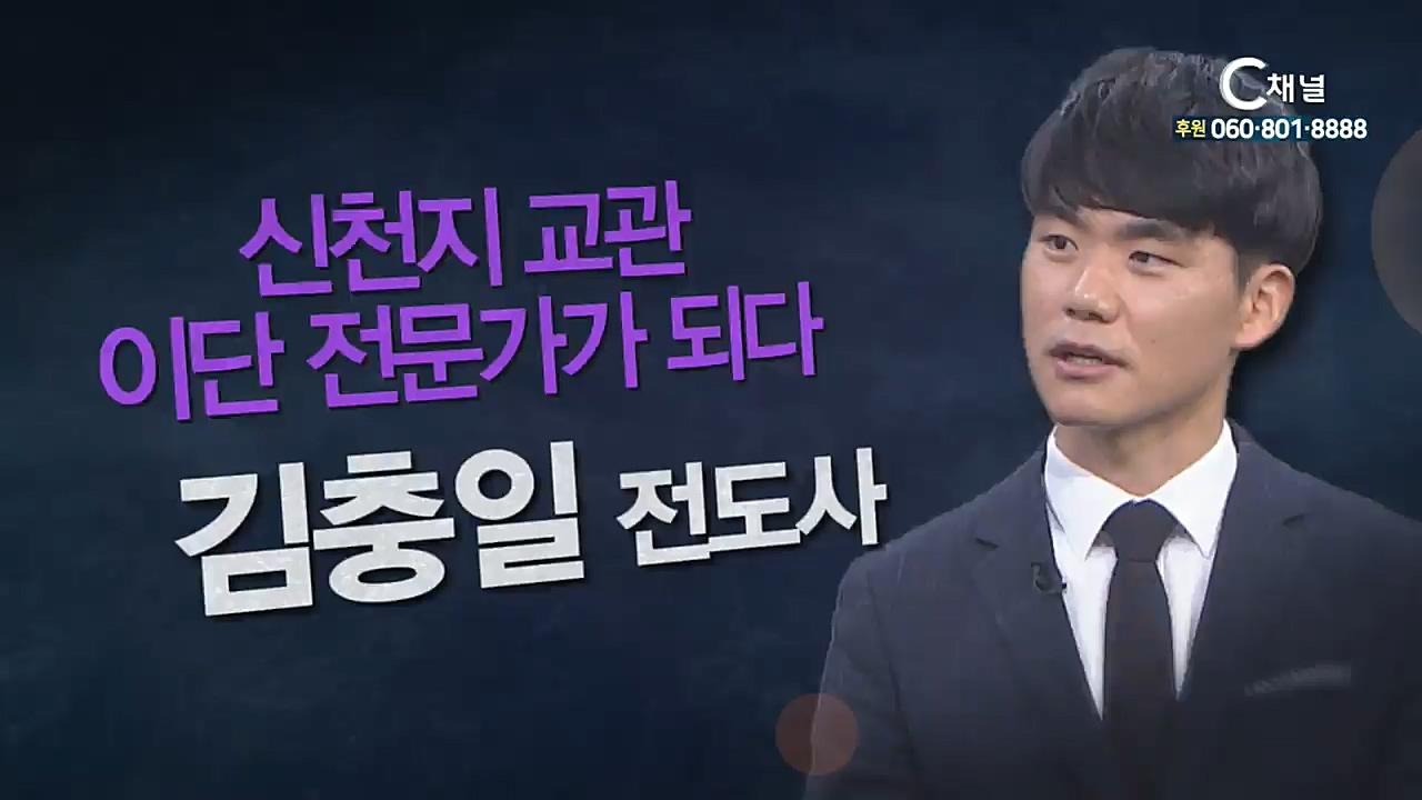C채널 명설교 다시 복음으로 - 꿈의교회 김학중 목사 275회