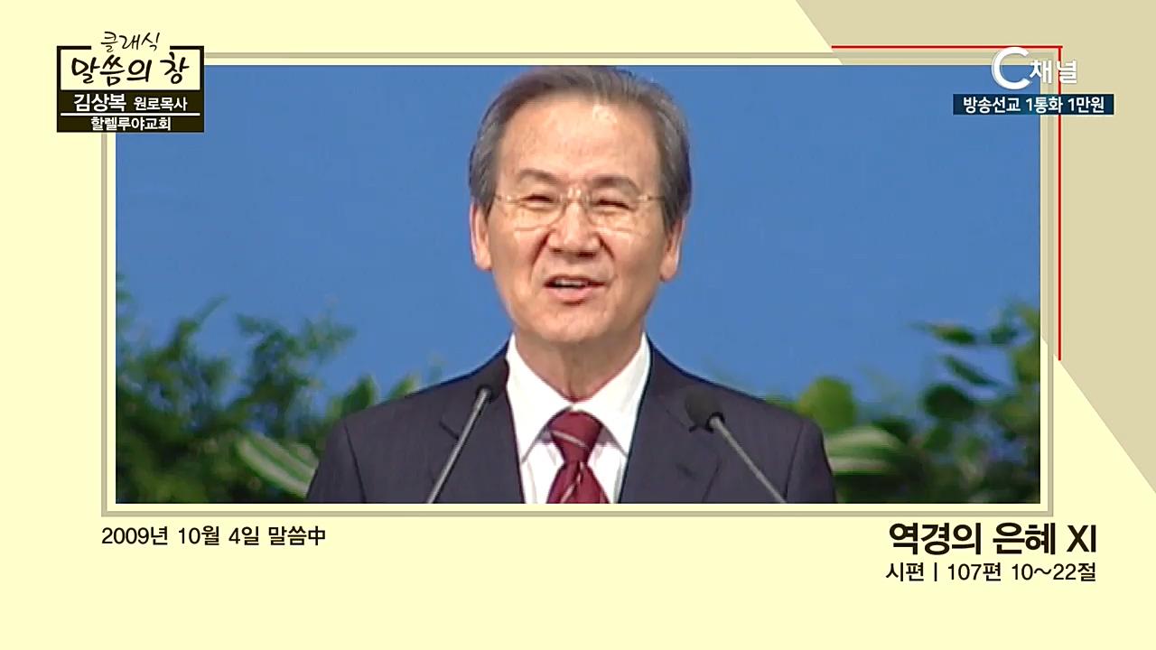 클래식 말씀의 창 - 김상복 원로목사 23회