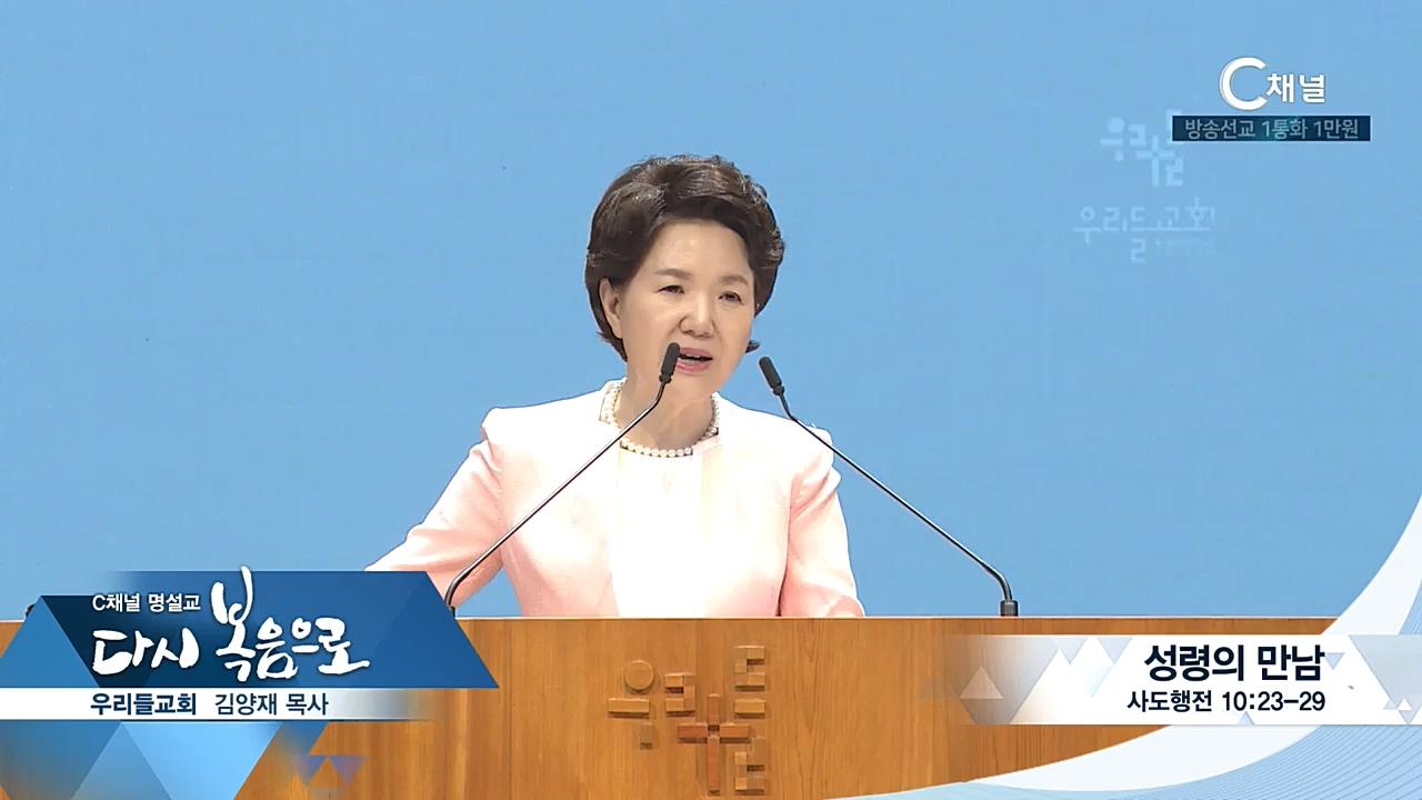 C채널 명설교 다시 복음으로 - 우리들교회 김양재 목사 275회