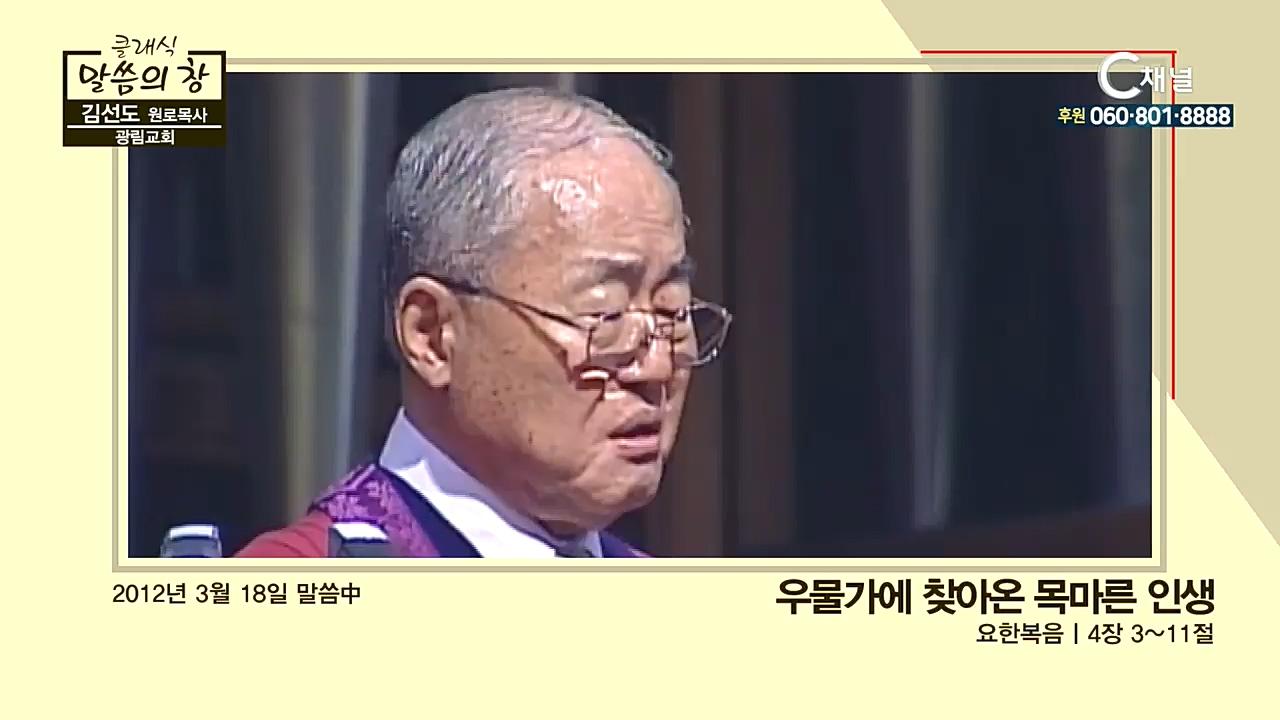 클래식 말씀의 창 - 김선도 감독 23회