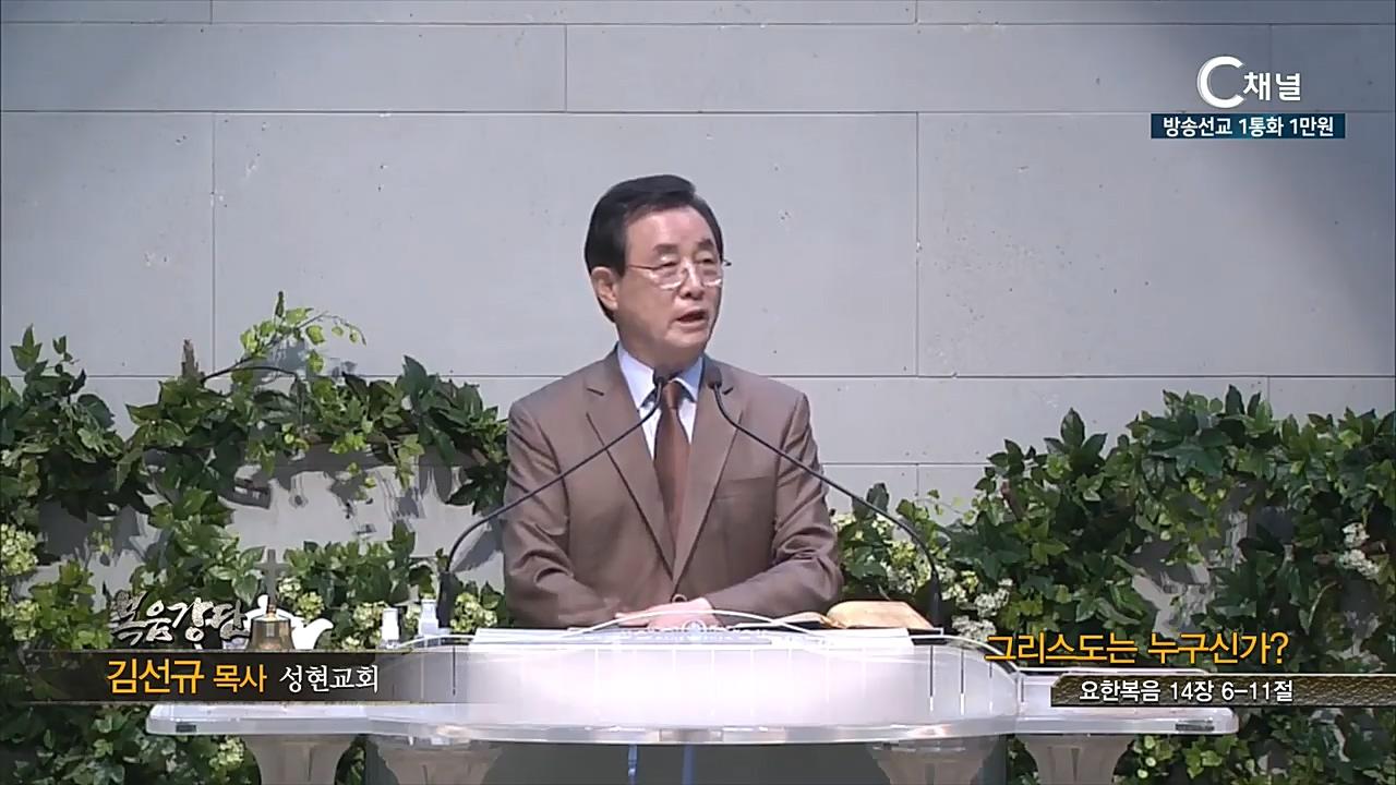 성현교회 김선규 목사 - 그리스도는 누구신가?