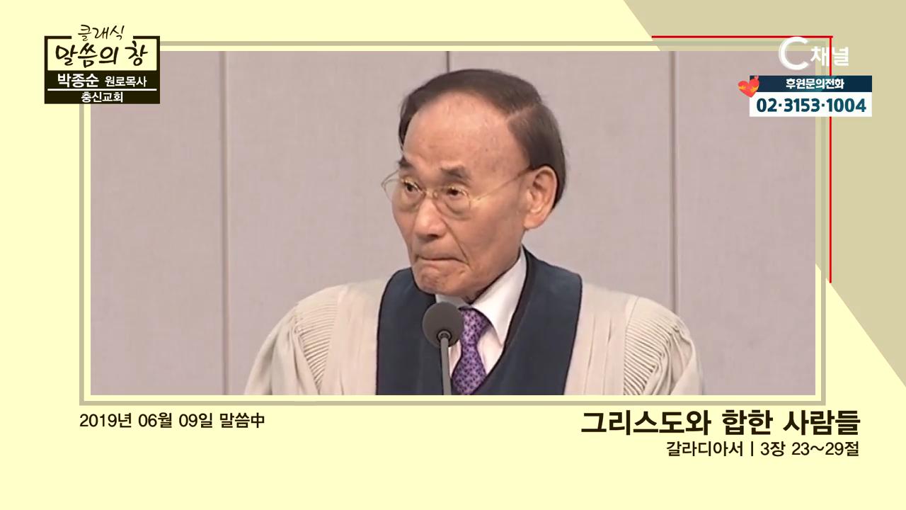 클래식 말씀의 창 - 박종순 원로목사 24회